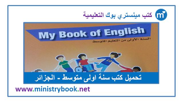 كتابي في اللغة الانجليزية سنة اولى متوسط 2020-2021-2022-2023-2024