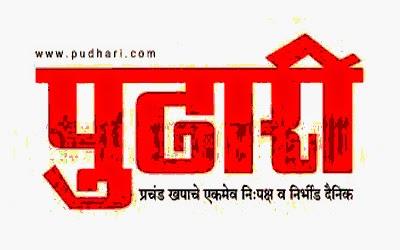 PUDHARI