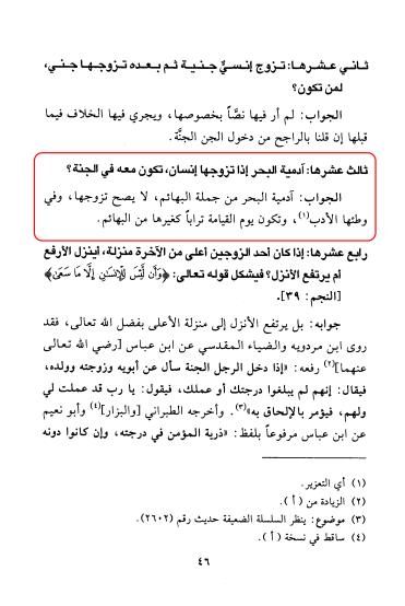 Putri Duyung Menurut Islam (Dalam Kitab Para Ulama)