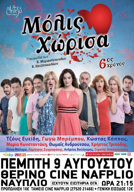 """Η παράσταση """"Μόλις Χώρισα"""" ταξιδεύει στο Ναύπλιο"""