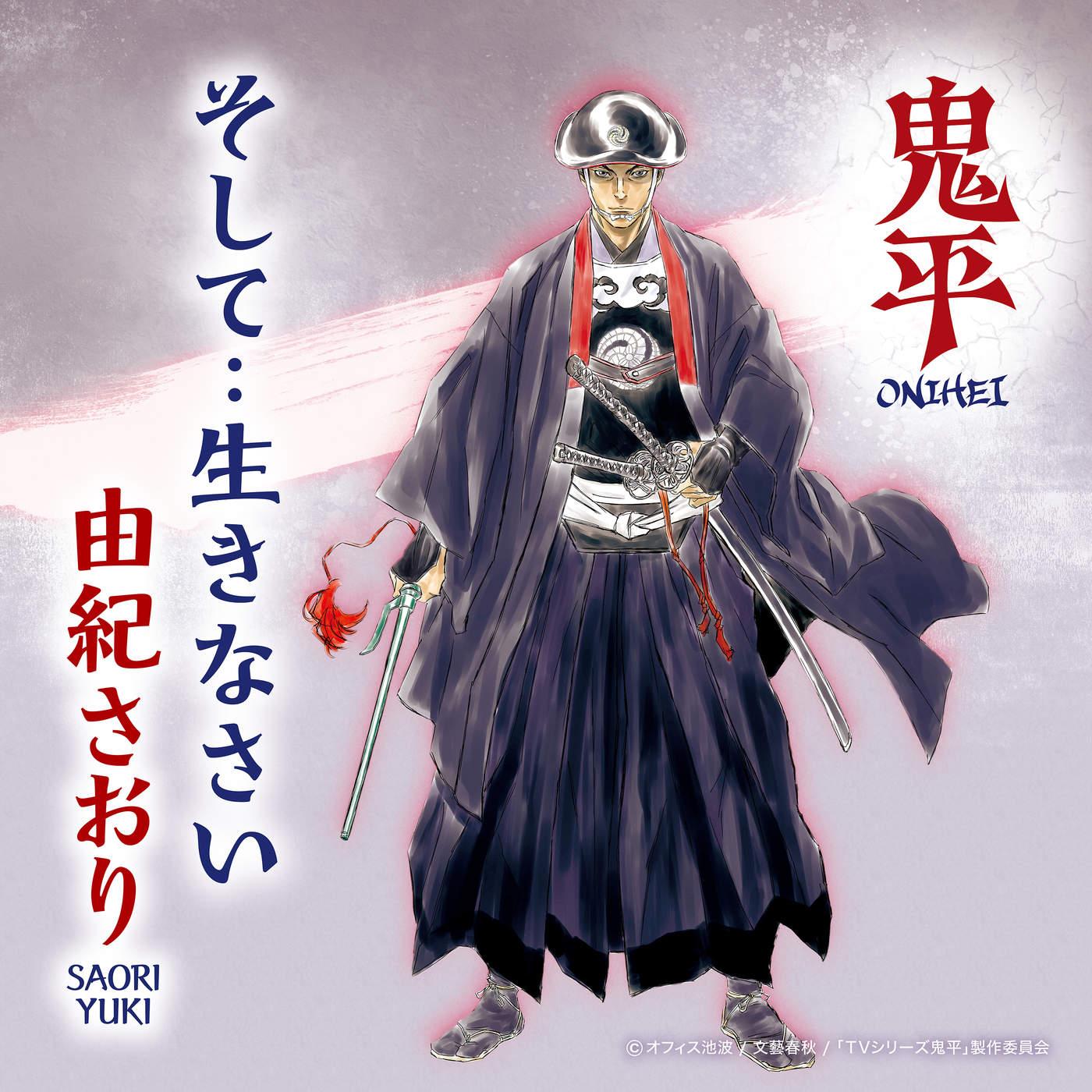 Download Ost. Onihei Terbaru