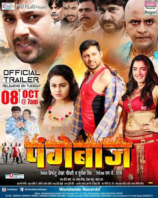 Pangebaaz Bhojpuri Movie, Hero,Heroine, Poster, News, Wallpapers, Songs & Videos