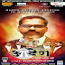 Aadesh Marathi Movie Mp3 Songs Download