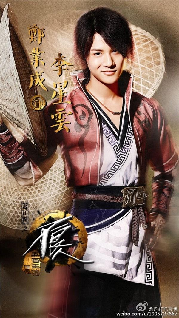 Zheng Ye Cheng as Li Xing Yun