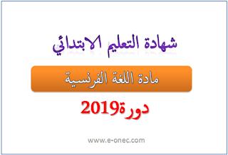 امتحان شهادة التعليم الابتدائي 2019 لغة فرنسية