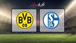 مشاهدة مباراة بوروسيا دورتموند وشالكه بث مباشر 27-04-2019 الدوري الالماني