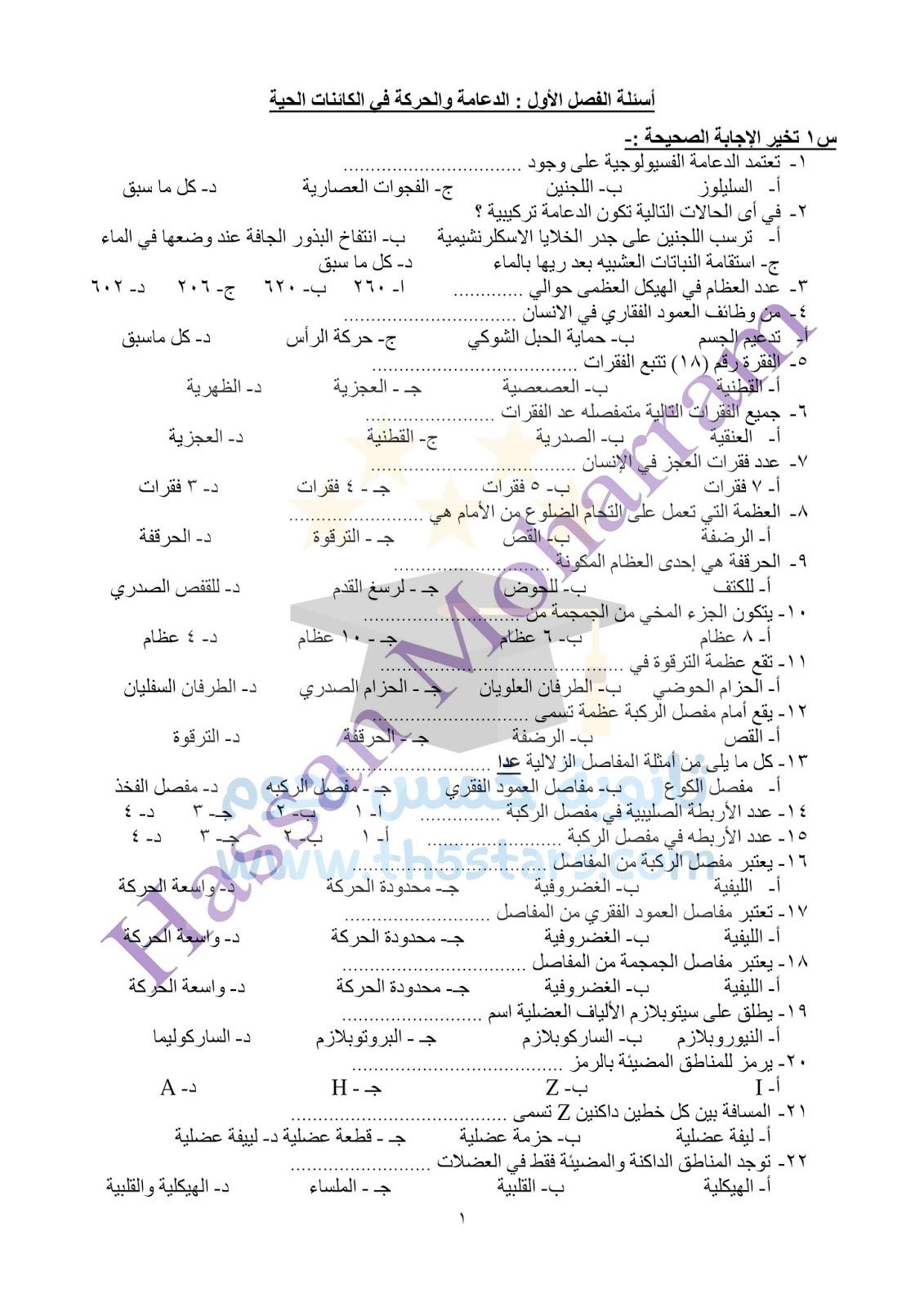 اسئلة أحياء فصل الدعامة والحركة امتحانات ثانوية عامة 2017
