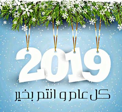 أجمل صور و خلفيات تهنئة رأس السنة الميلادية الجديدة 2019