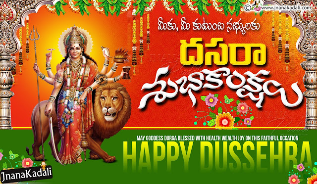 dussehra, vijayadasami greetings in telugu, happy dussehra quotes greetings, best vijayadasami wallpapers greetings, 2017 Vinayadasami Greetings