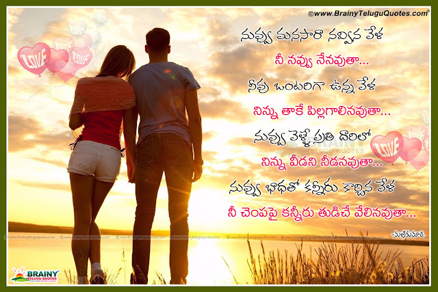 Here is Heart touching telugu quotes, heart touching love quotes, heart touching inspirational quotes, Best Telugu Love Quotes, Best Telugu inspirational quotes, Best Inspirational Telugu Quotes, Best Telugu Love Quotes, Best Telugu inspirational quotes, Best Inspirational Telugu Quotes, best inspirational love quotes in telugu, telugu love quotes, love quotes telugu, Best inspirational quotes on love, Best inspirational quotes about love and life, Top Telugu love quotes,Top Telugu Love Quotes, Alone sad girl images quotes,Heart touching love quotes in telugu, best facebook telugu love quotes, Love quotes in telugu, Best telugu love quotes, Nice telugu love quotes, Best inspirational love quotes in telugu, top telugu motivational love quotes, Beautiful love quotes in telugu, telugu Love quotes for friends.