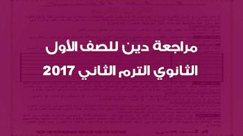 مراجعة دين للصف الأول الثانوي الترم الثاني 2017