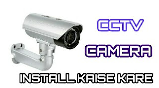 CCTV camera install Kaise kare
