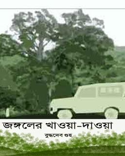 Jangoler Khawa Dawa by Buddhadeb Guha