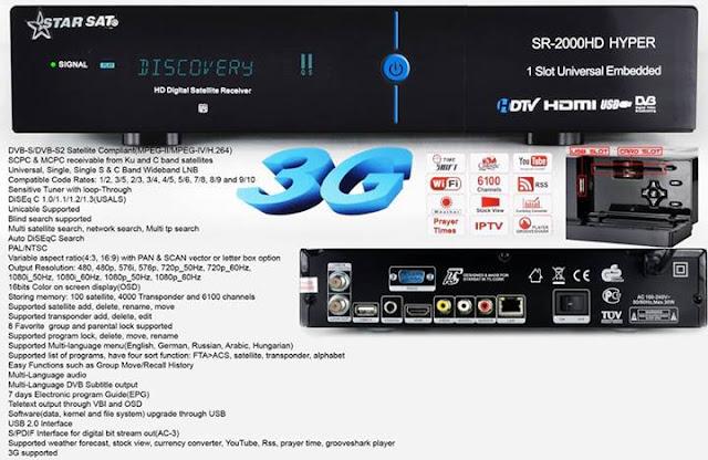 تحديث جديد لجهاز SR-2000HD HYPER v2.02 اليوم 14-11-2016