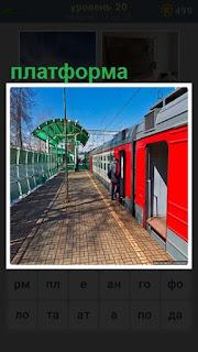 стоит поезд перед отправкой и свободная платформа от людей