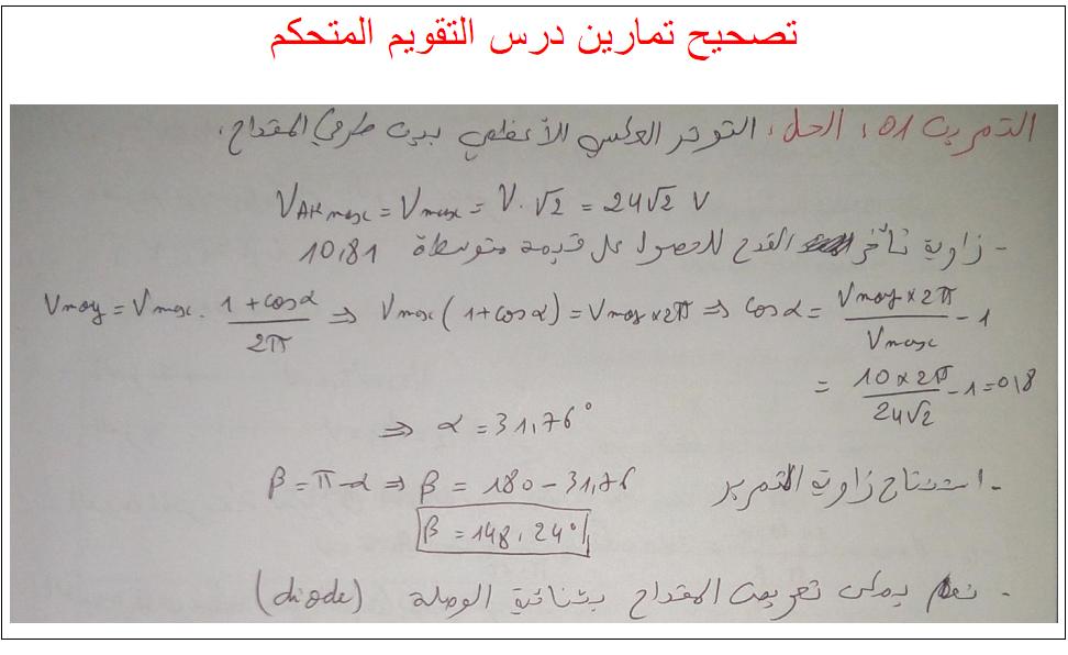 دروس سنة الثالثة هندسة كهربائية حل تمرين التقويم المتحكم