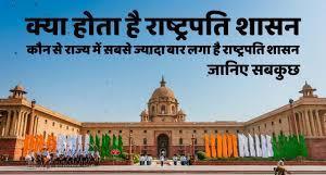 Sabse Jyada Rashtrapati Shasan Kis Rajya Mein Laga