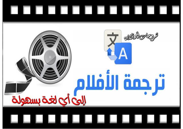 الخدمة جوجل Google لترجمة الأفلام إلى أي لغة بسهولة