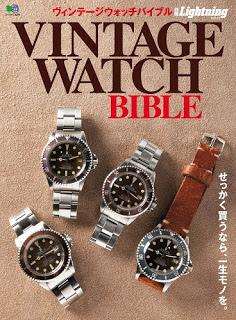 別冊Lightning Vol.147 VINTAGE WATCH BIBLE