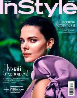 Читать онлайн журнал InStyle (май 2018) или скачать журнал бесплатно