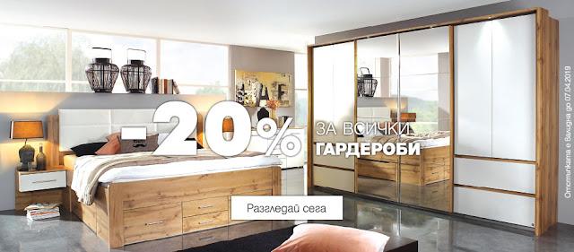 АИКО -20% НА ВСИЧКИ ГАРДЕРОБИ