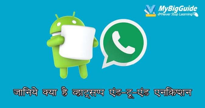 MyBigGuide - माय बिग गाइड : Know WhatsApp End-To-End Encryption in Hindi - जानिये क्या है व्हाट्सप्प एंड-टू-एंड एनक्रिप्शन