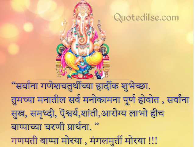 wishes happy ganesh chaturthi