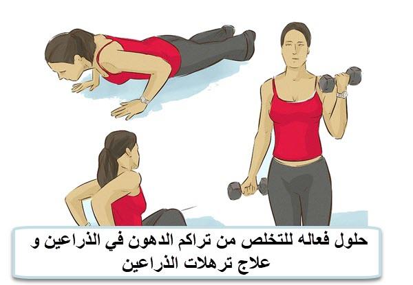 حلول فعاله للتخلص من تراكم الدهون في الذراعين و علاج ترهلات الذراعين