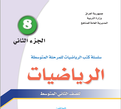 كتاب الرياضيات للصف الثاني المتوسط المنهج الجديد - الجزء الثاني 2018 - 2019