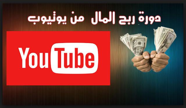 اكتساح اليوتيوب وربح مئات الدولارات من اول شهر ومن فيديو واحد فقط