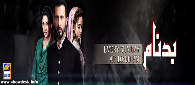 Badnaam OST Lyrics On ARY Digital | Pakistani Drama 2017
