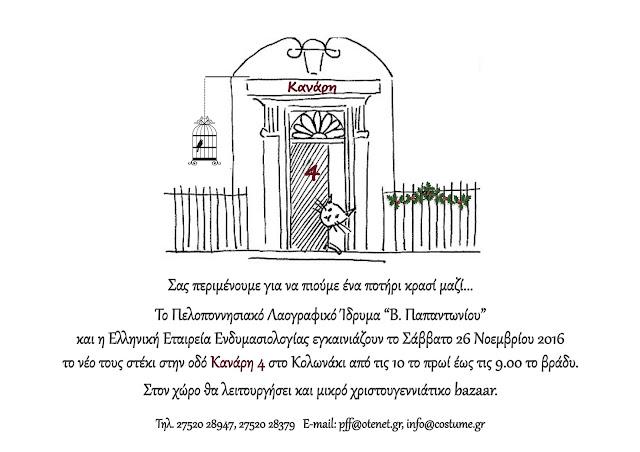 Εγκαίνια για το νέο στέκι του Πελοποννησιακού Λαογραφικού Ιδρύματος στην οδό Κανάρη 4 στο Κολωνάκι