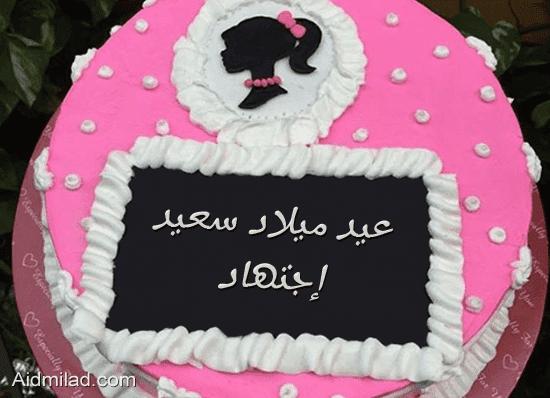 صور مكتوب عليها اسم اسراء اجمل تورته عيد ميلاد مكتوب عليها اسم اسراء خلفيات اسم اسراء ومحمد