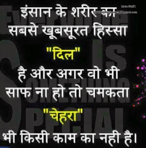 Hindi Quotes Images For Whatsapp Speacial Tech Hindi 4 You