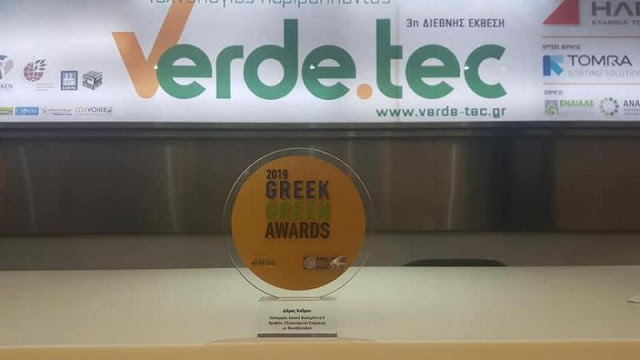 Greek Green Awards: Βραβεύσεις περιβαλλοντικών δράσεων σε Δήμους, φορείς και οργανισμούς