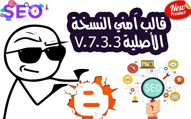 قالب اَمني النسخة الأصلية 2018 متوفرة حاليا بالمجان