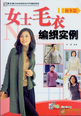knitting pattern for aran vest, chinese magazine