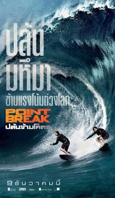 Point Break (2015) ปล้นข้ามโคตร [ภาพ Master เสียงไทยโรง]