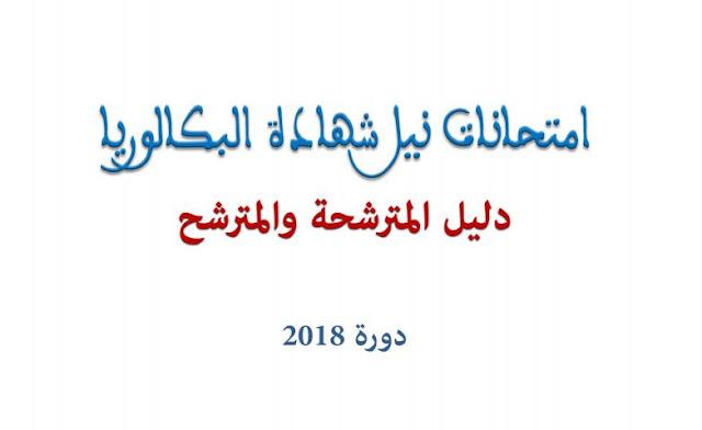 دليل المترشحة و المترشح لإمتحانات نيل شهادة البكالوريا 2018