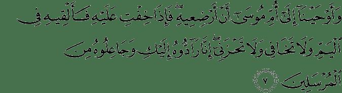 Surat Al Qashash ayat 7