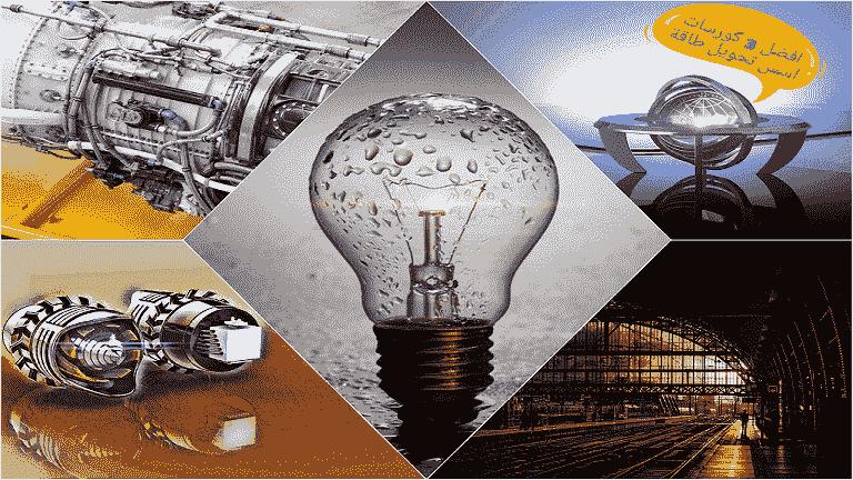 افضل 3 كورسات اسس تحويل طاقة  اونلاين -بريمو هندسة  The best 3 Arabic courses for energy conversion