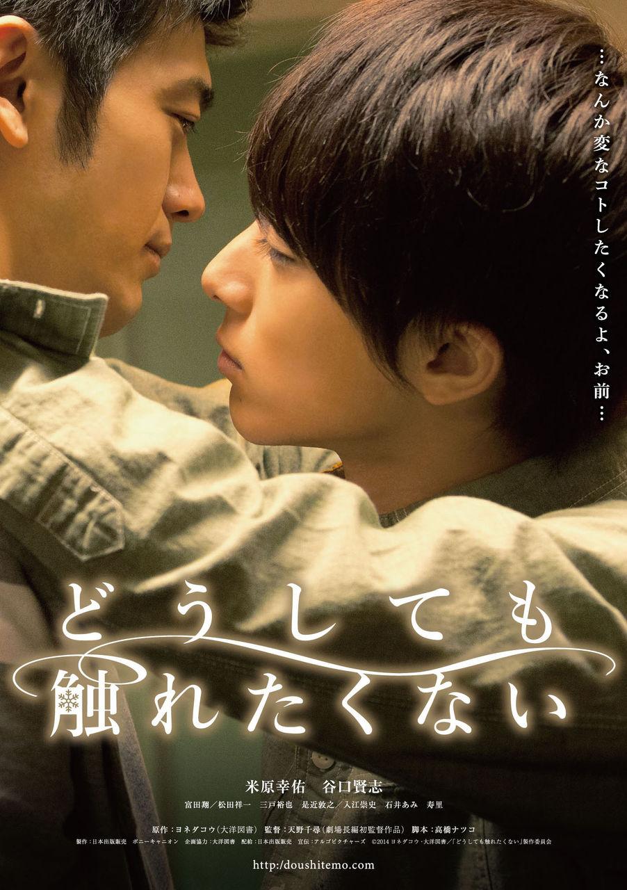 love japan gay