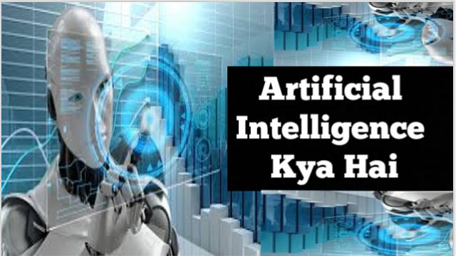 Artificial Intelligence Kya Hai ?