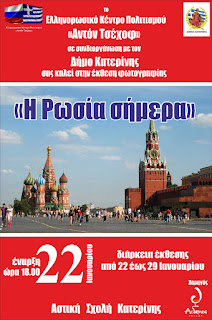 """Αστική Σχολή Κατερίνης - Έκθεση Φωτογραφίας: """"Η Ρωσία σήμερα"""""""