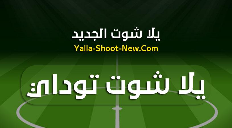 يلا شوت توداي | يلا شوت اليوم مشاهدة أهم مباريات اليوم بث مباشر جوال بدون تقطيع | yalla shoot today