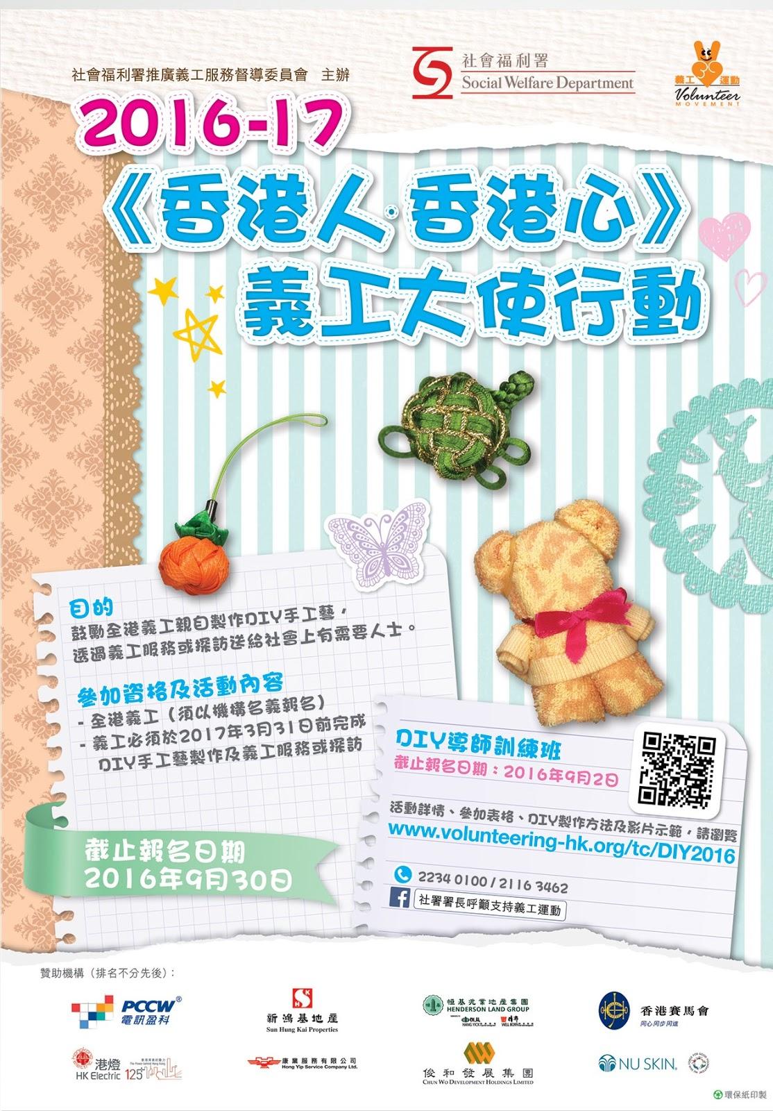 香港兒童啟迪協會: 義工活動 : 2016-17《香港人‧香港心》義工大使行動