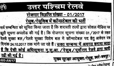 उतर पश्च्मी रेलवे मे निकली constable भर्ती फर्जी (North Railway Clarified Constable Vacancy News Is Fake)