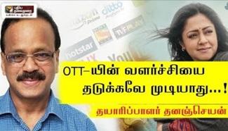 OTT-ன் வளர்ச்சியை தடுக்கவே முடியாது! | Jyotika Ponmagal Vanthal | G. Dhananjayan | Suriya