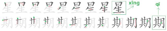 nama-nama hari dalam bahasa mandarin