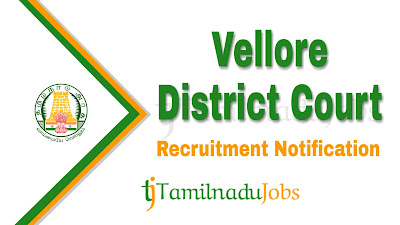 Vellore District Court Recruitment 2019, Vellore District Court Recruitment Notification 2019, Latest Vellore District Court Recruitment update